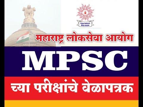 MPSC Rajya SEWA